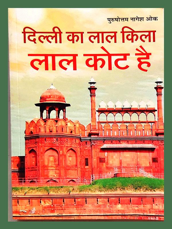 Delhi ka lal Kila Lal Kot hai