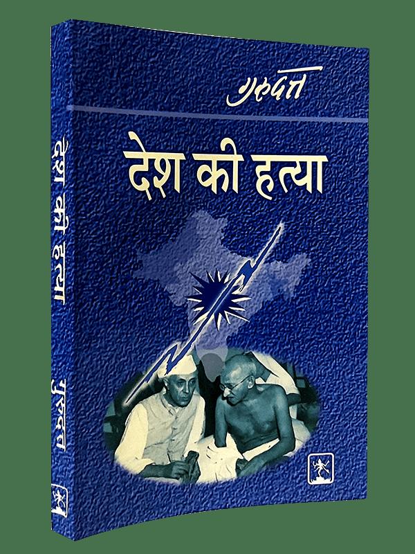 Desh Ki Hatya