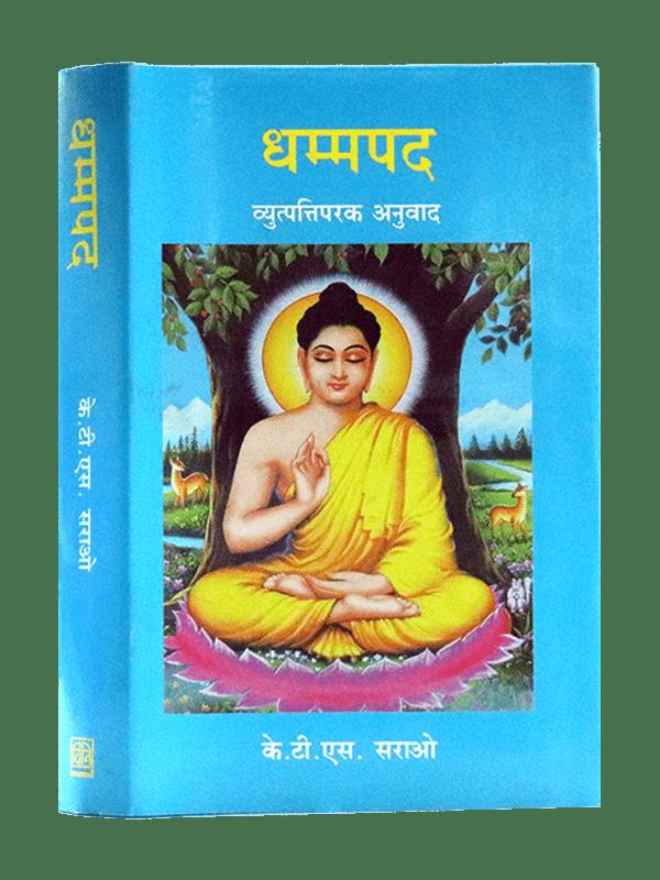 Dhammapad
