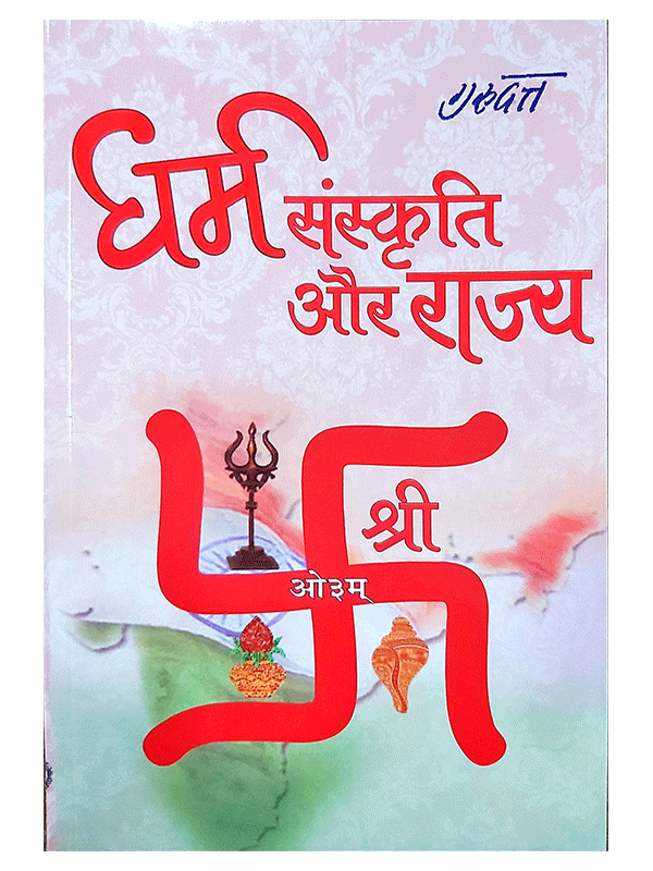 Dharm Sanskruti Aur Rajya