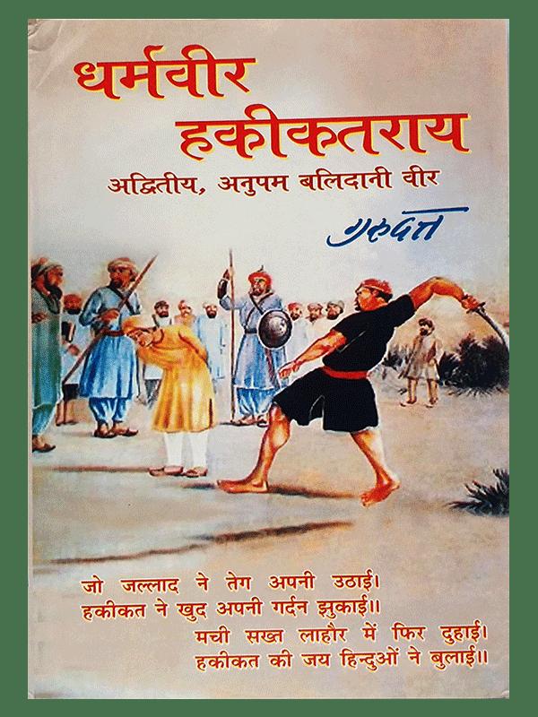 Dharmavir Hakikatrai
