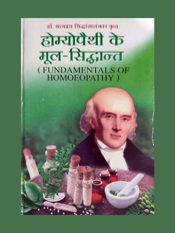 Homeopathy ke Mool Siddhant