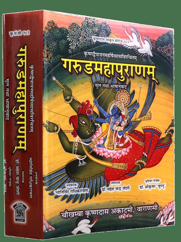 Garudpuranam