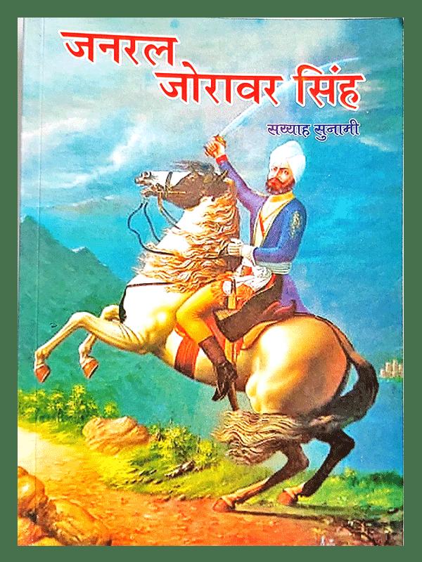 Genral Joravar Sinh