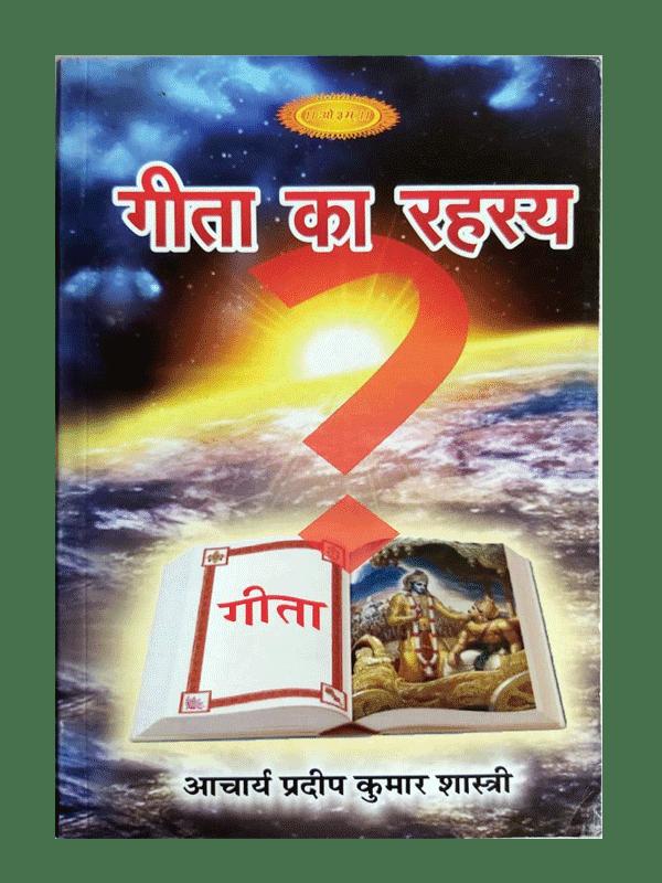 Gita Ka Rahasya