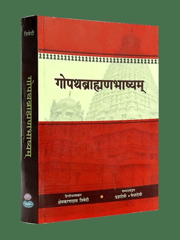 Gopathbrahman Bhashyam