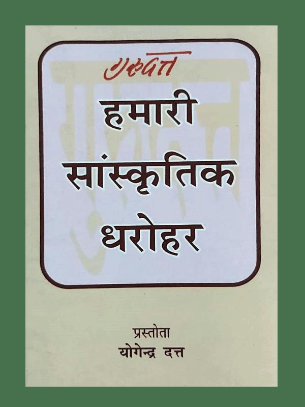 Hamari Saanskritika Dharohar