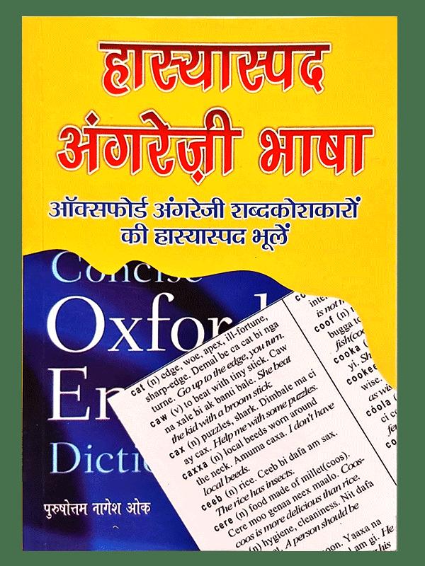 Hasyaspad Angreji bhasha