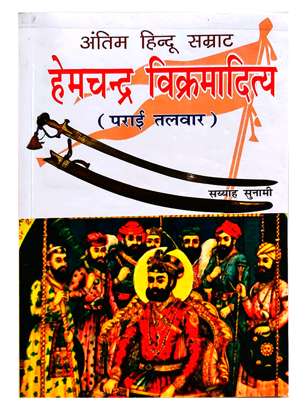 Hemchandra VIkramaditya (Parai Talwar)