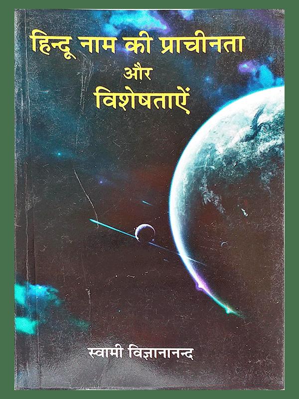 Hindu Nam ki prachinta Aur Visheshtayen