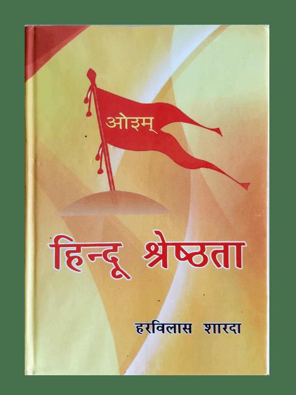 Hindu Shreshthata