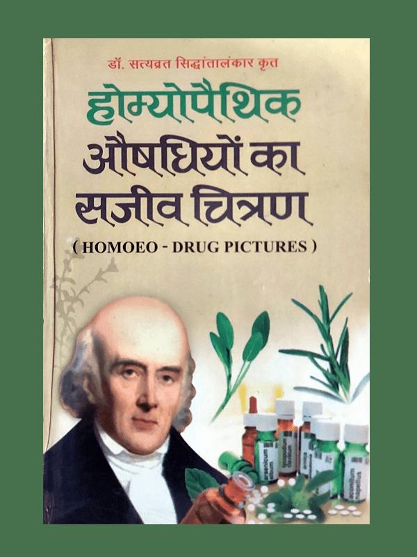 Homeopathic Aushdhiyon kaa Sajeev chitran