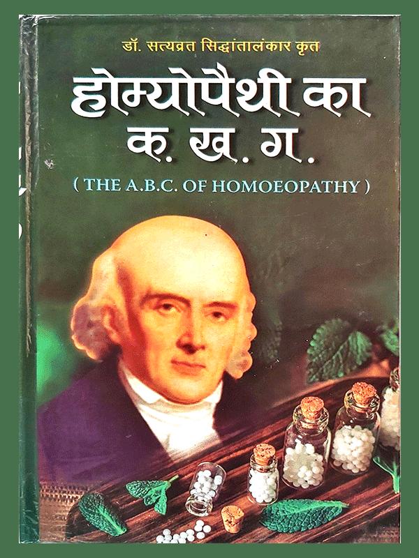 Homeopathy ka Ka. Kha. Ga.