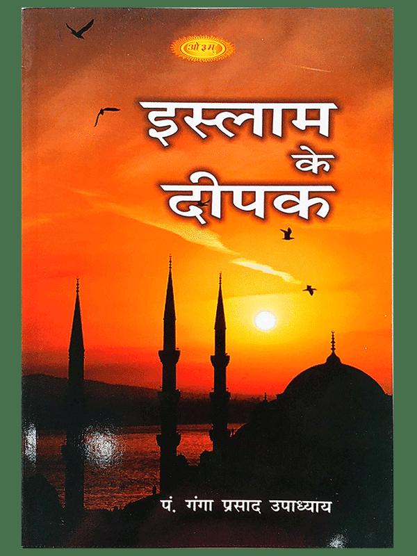 Islam Ke Deepak