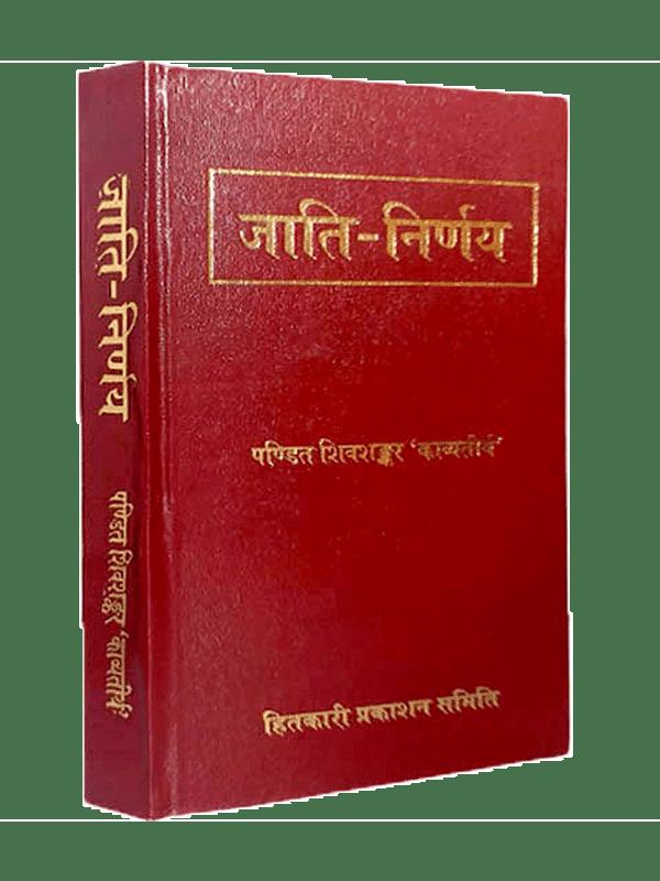 Jati-Nirnay