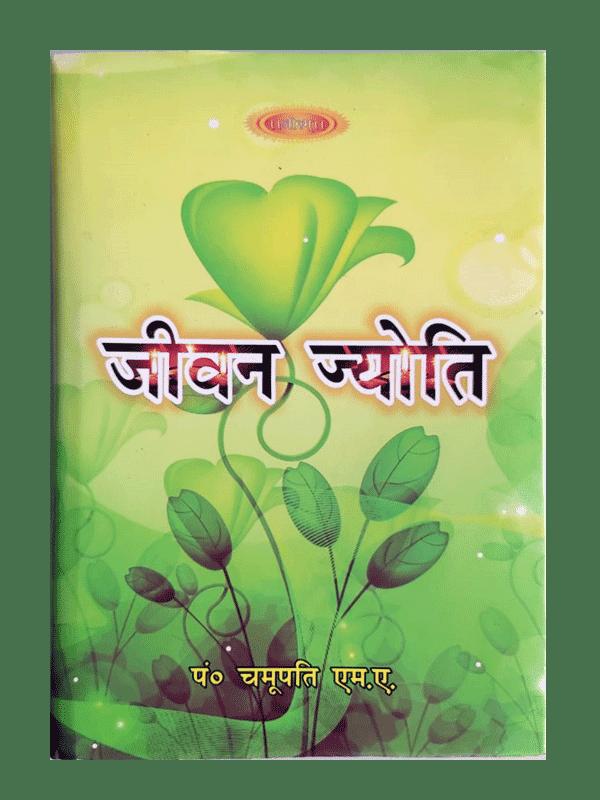 Jivan Jyoti