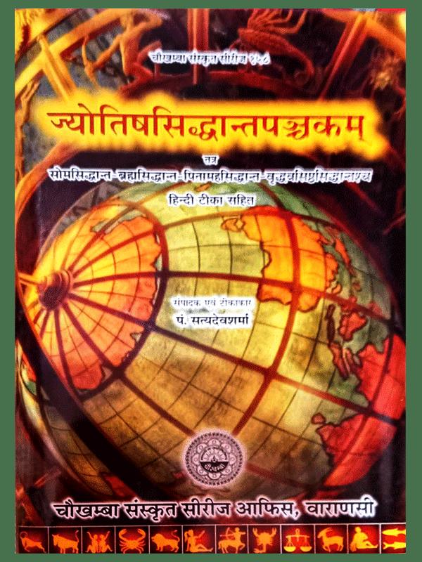 Jyotishsiddhantpanchkam