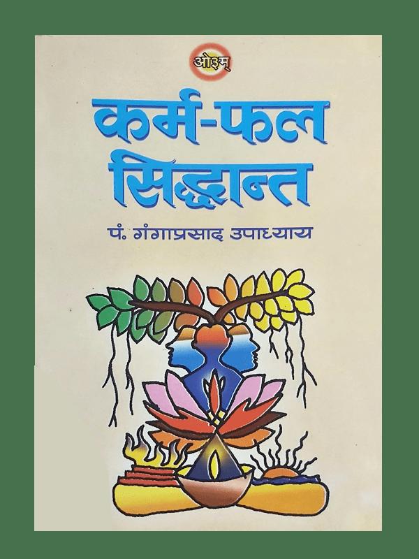 Karma-Phal Siddhant
