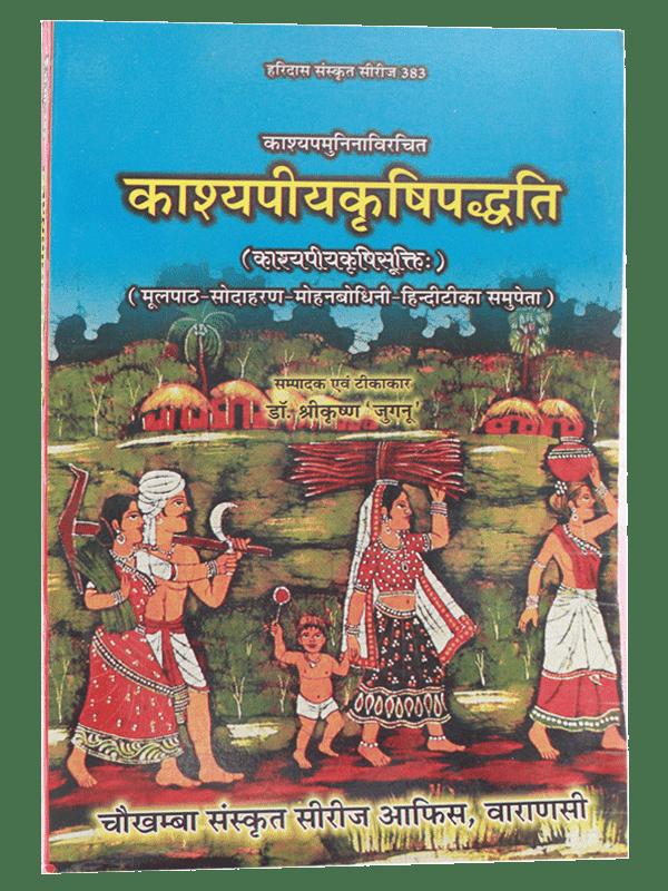 Kashya Piya Krishi Paddhati (An Ancient Treatise on Agriculture)