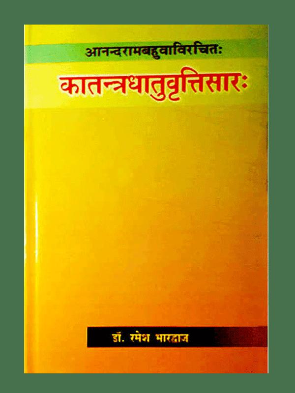 Katantra Dhatuvratti Saarah