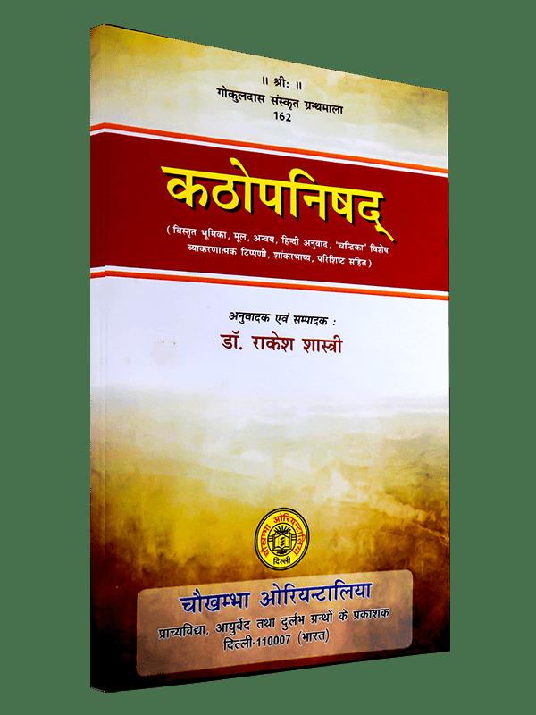 Kathopnishad