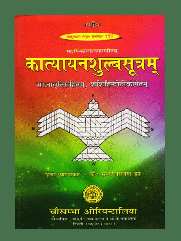 Katyayan Shulba Sutram