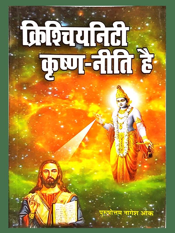 Christianity Krishan-neeti hai (HINDI Medium