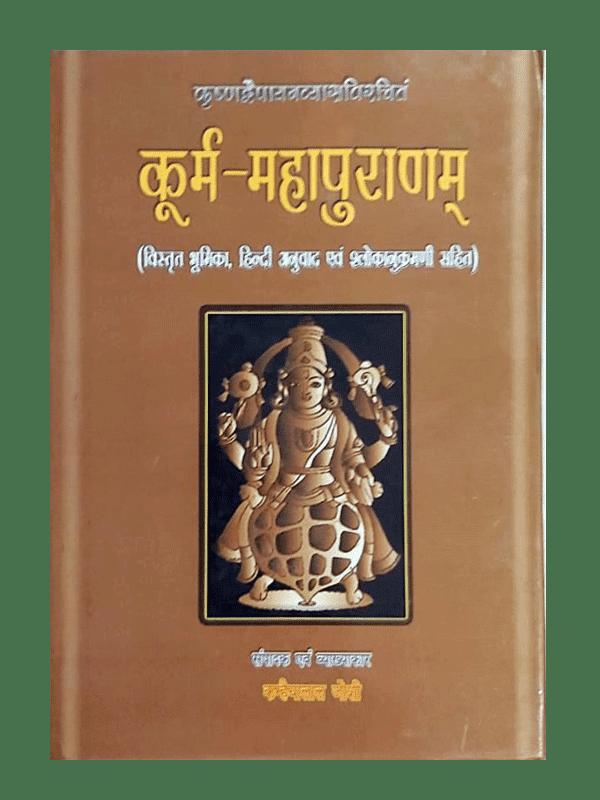 Kurma Maha Puranam