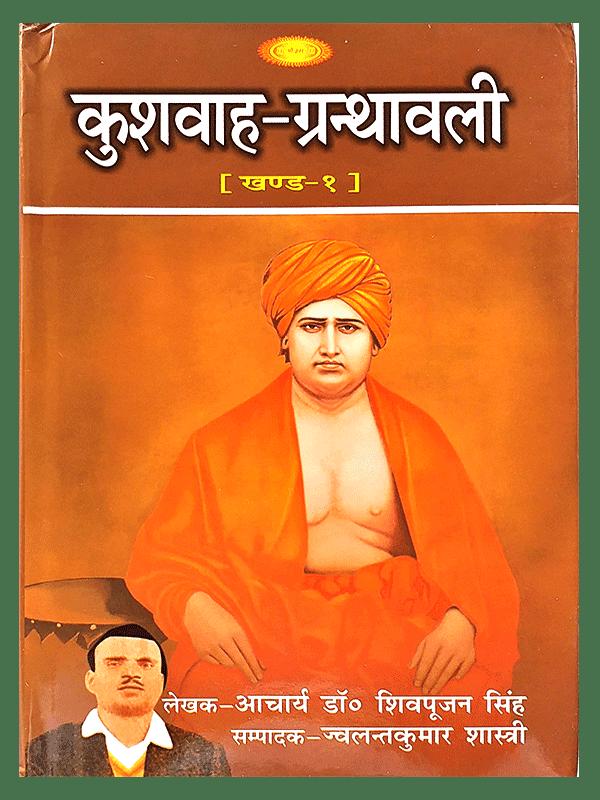 Kushawah Granthawali