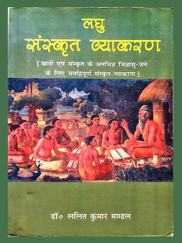 Laghu Sanskrit Vyakaran