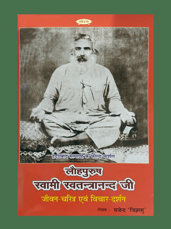 Lauhpurush Swami Swatantranand Ji
