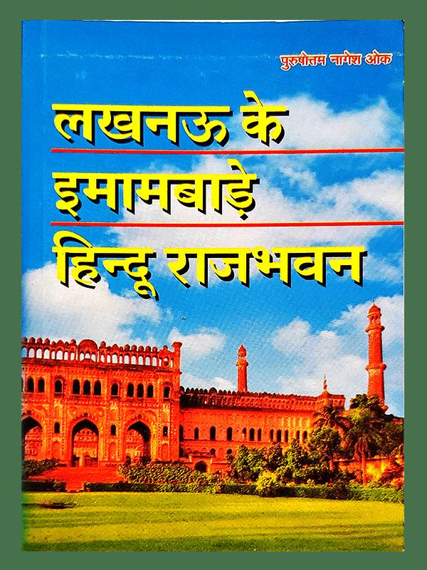 Lucknow ke Imambade Hindu Rajbhavan