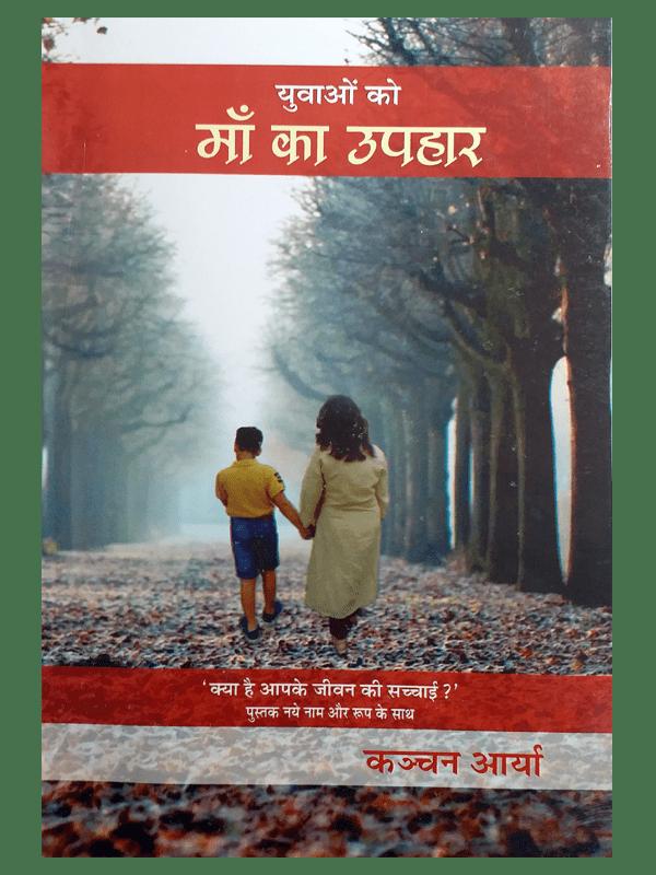 Maan Ka Uphar