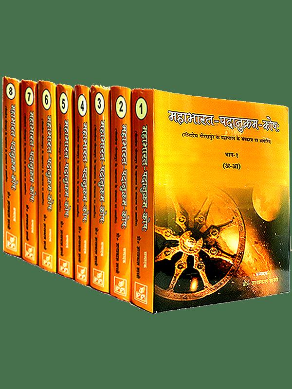 Mahabharat Padanukrama Kosha (8 Volumes)