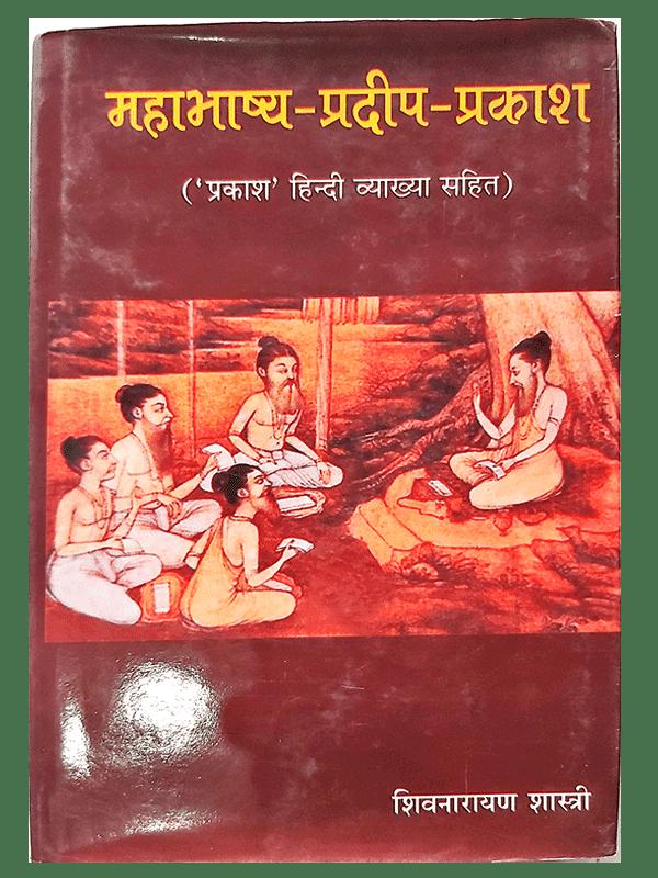 mahabhashya-pradeep-prakash