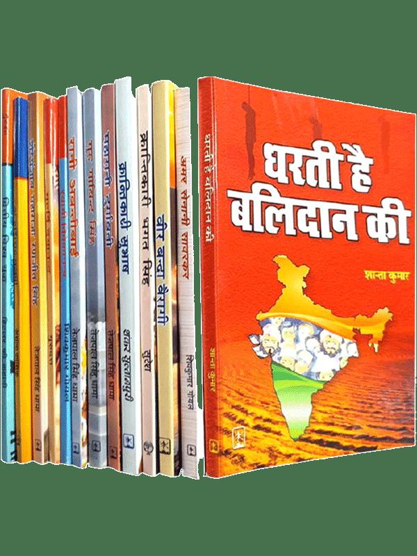 Mahapurushon ki Jivniyan( 15 Book)