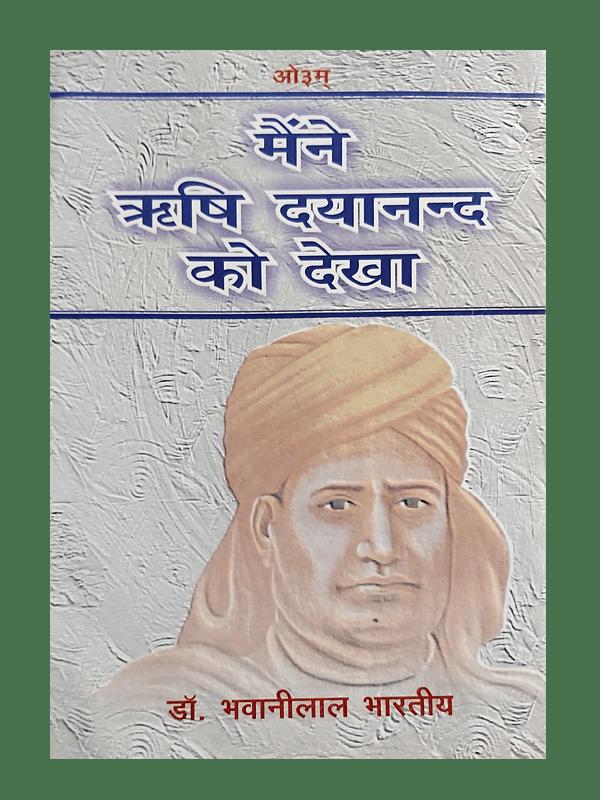 Maine Rishi Dayanand Ko Dekha