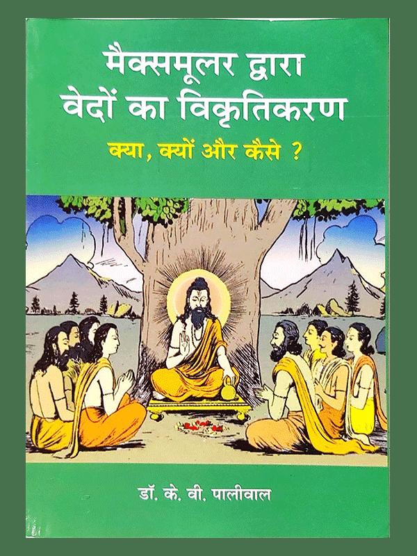 Maxmular Dwara Vedon ka Vikrutikaran