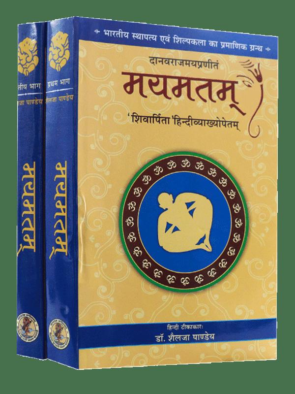 Mayamatam: Set of Two Volumes