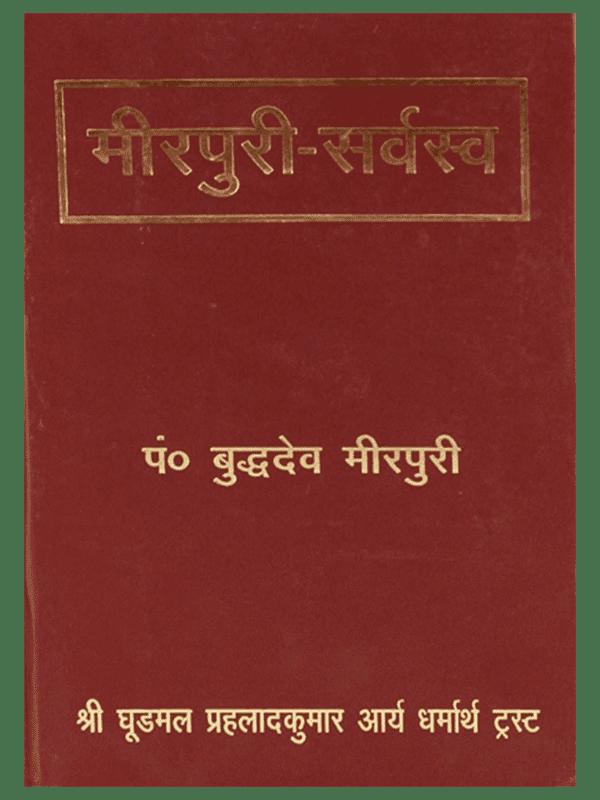 Meerpuri Sarvasva