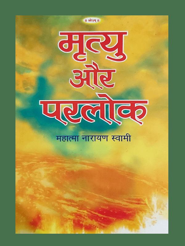 Mrityu Aur Pralok