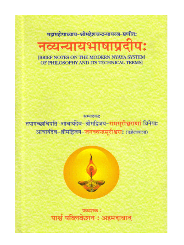 Navya Niyay Bhasha Pradeepah
