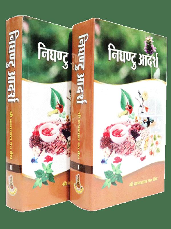 Nighantu Adarsha (Set of 2 Volumes)