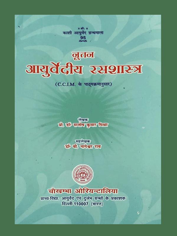 Nootan Ayurvediya Ras Shastra