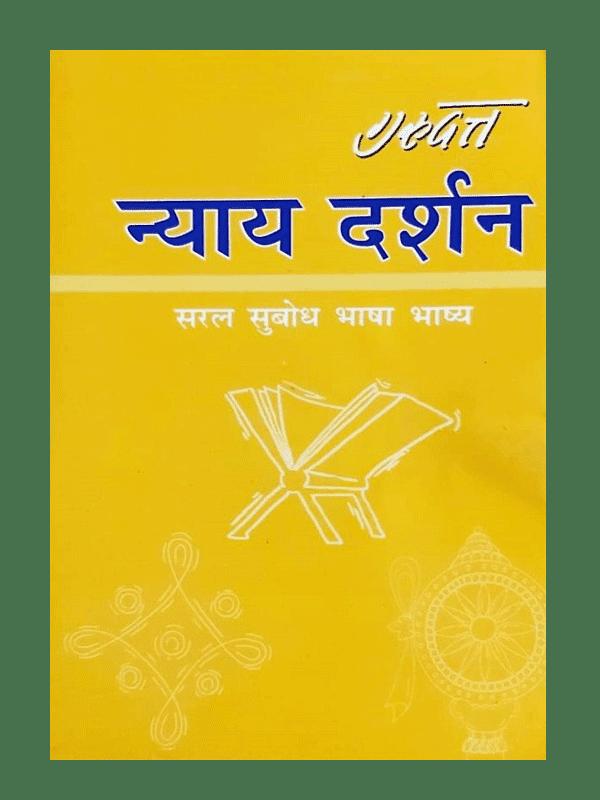 Nyay Darshan (Gurudutt)