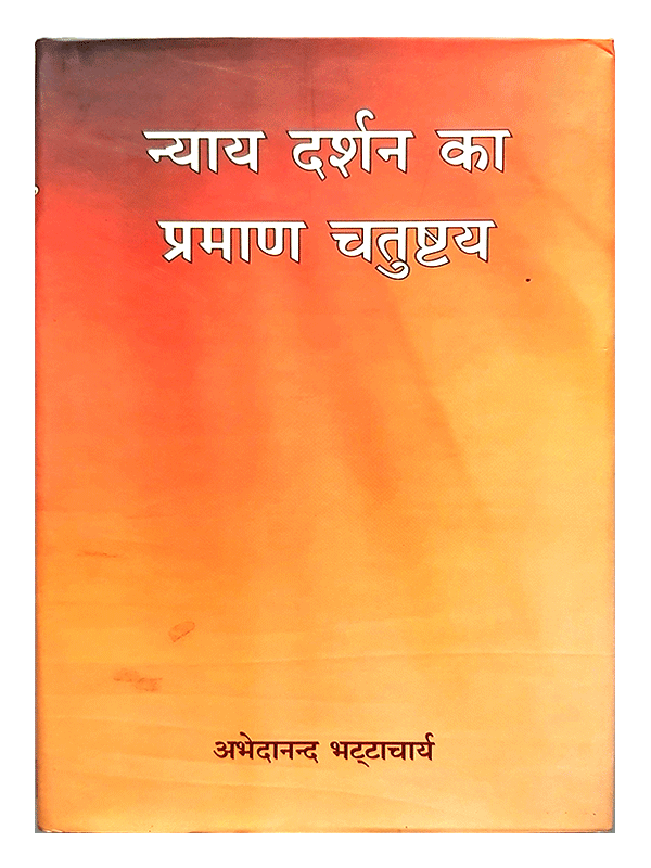 Nyay Darshan ka Praman Chatushtay