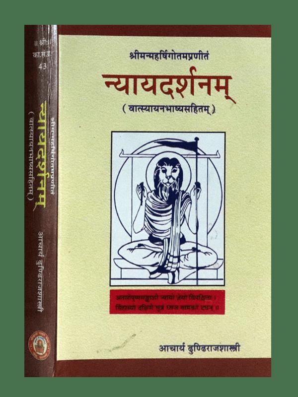 Nyaydarshanam By dhudiraj ji shastri