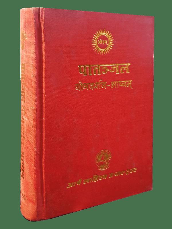 Paatanjal Yogdarshan-Bhashyam