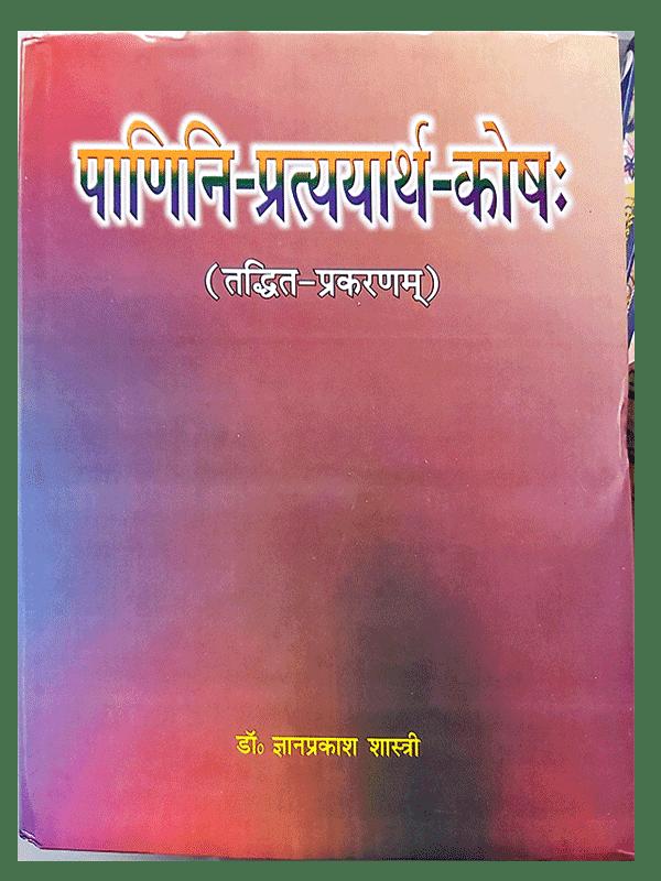 Panini Pratyayarth kosha