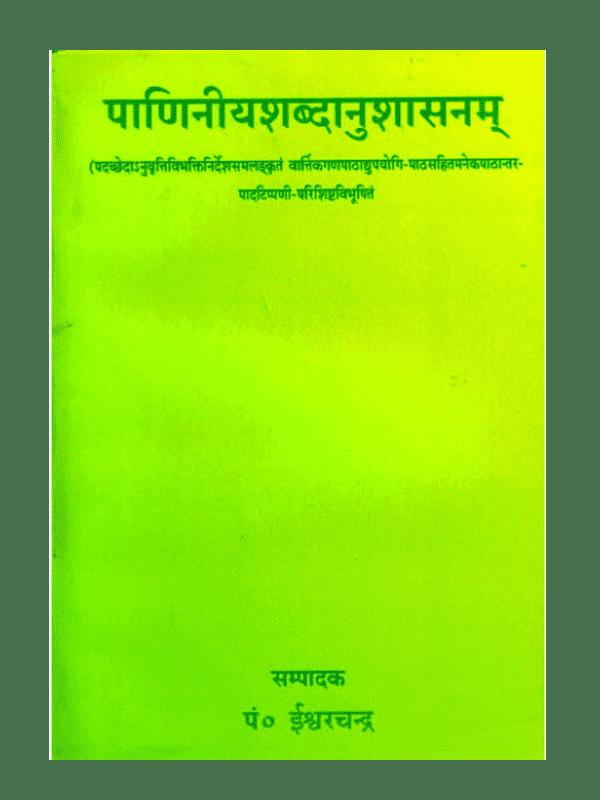Paniniya Shabdanushasanam